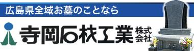 広島県最大級の墓石工場、10,000基超の実績/寺岡石材工業